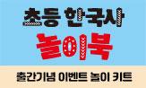<초등 한국사 놀이북> 출간 이벤트