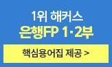 [해커스] 통산 44개월 베스트셀러 1위 은행FP 감사 이벤트