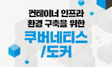 <쿠버네티스/도커> 출간기념 리뷰 이벤트