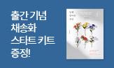 <입체 꽃자수 수업> 출간 이벤트