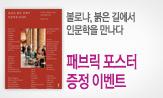 <볼로냐, 붉은 길에서 인문학을 만나다> 출간 이벤트
