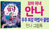 <꼬마 마녀 안나 우주 최강 마법사 클럽> 출간 이벤트