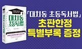 <대치동 초등 독서법> 출간 이벤트