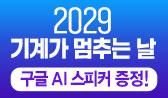 <2029 기계가 멈추는 날> 출간 이벤트