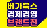 [베가북스] 경제경영 브랜드전