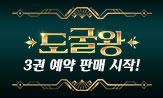 <도굴왕 3> 예약판매 이벤트