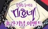 <소원을 들어주는 미호네 2권> 출간 이벤트