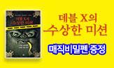 <데블X의 수상한 미션> 출간 이벤트