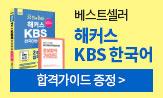<해커스 KBS한국어능력시험 2주 합격 보장> 이벤트