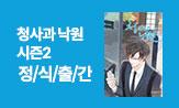<청사과 낙원 시즌2>출간 이벤트