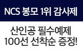 <공기업 NCS 봉모 베스트셀러1위>감사 이벤트