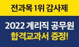 <계리직 공무원 전과목1위>감사 이벤트