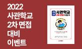 2022 사관학교 합격기원 2차 면접 대비서 증정 이벤트