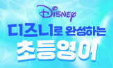 디즈니로 완성하는 초등영어 여름방학
