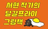 서현 작가의 달걀 프라이 그림책 출간 이벤트