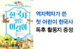 <한국사 읽는 어린이 세트> 출간 이벤트