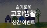 <슬기로운 교회생활> 출간 이벤트