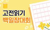 <제30회 전국 고전읽기 백일장 대회>