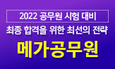 <2022 공무원 시험 대비> 출간 이벤트