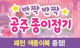 <반짝반짝 공주 종이접기> 출간 이벤트