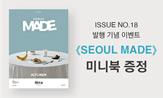 <서울메이드 18호> 출간 이벤트