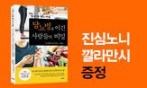 <당뇨병을 이긴 사람들의 비밀>출간 기념 이벤트