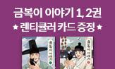<금복이 이야기 1,2권> 동시 출간 이벤트