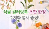 <꽃을 그리는 시간> 출간 이벤트