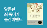 <달콤한 죄 죽이기> 출간 이벤트