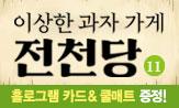 <이상한 과자 가게 전천당11> 예약판매 이벤트