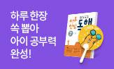 <하루 한장 쏙 뽑아 아이 공부력 완성!>