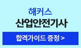 <산업기사·산업안전기사 단기합격!>이벤트