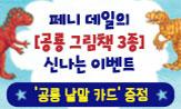 <슈퍼출동! 공룡 자동차> 출간 이벤트