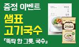 <뚝딱 한 그릇, 국수> 출간 이벤트