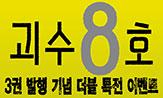 <괴수 8호 3권> 출간 기념 이벤트