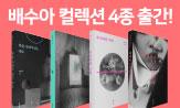 <배수아 컬렉션> 출간 기념 이벤트