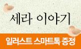 <세라 이야기>출간 기념 이벤트
