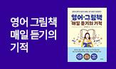 <영어 그림책 매일 듣기의 기적> 출간기념 이벤트