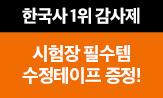 [에듀윌] 33개월 베스트셀러 1위 감사제! 미니 수정테이프 증정 이벤트
