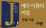 <예수 이름의 비밀> 출간 이벤트