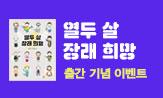 <열두 살 장래 희망> 출간 이벤트