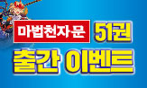 <마법천자문 51권> 출간 이벤트