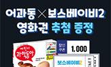 <어린이과학동아 14호> 출간 이벤트