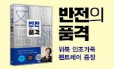 <반전의 품격> 출간 이벤트