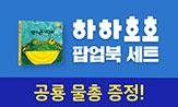 <하하호호 팝업북 9권 세트> 출간 이벤트