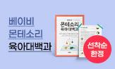 <베이비 몬테소리 육아대백과> 출간 기념 이벤트