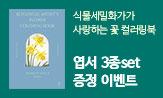 <식물세밀화가가 사랑하는 꽃 컬러링북> 출간 기념 이벤트