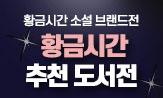 [황금시간] 소설 기획전