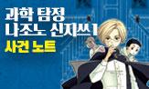 <과학 탐정 나조노 신지쓰1> 출간 이벤트