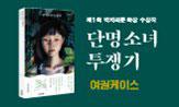<단명소녀 투쟁기> 출간 기념 이벤트